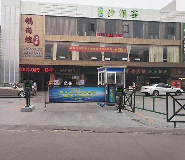 沙涌荟购物广场